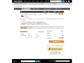 adidas/Reebok Amazon login&payment 02