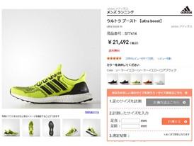 adidas/Reebok Amazon login&payment 05