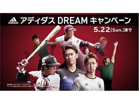 adidas dream campaign 06