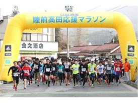 """Rikuzentakata marathon 2017.11.19"" 10"