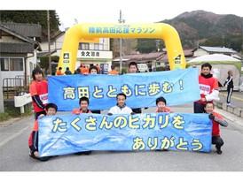 """Rikuzentakata marathon 2017.11.19"" 17"
