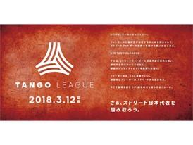 TANGO LEAGUE 3月12日(月)開幕