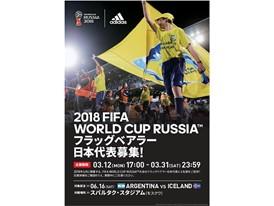 """2018 FIFA World Cup RUSSIA"" 01"