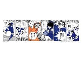 11枚の『キャプテン翼』のスタジアムコミックがついに完成 6月12日(火)国際親善試合 パラグアイ戦にて一部掲出決定!