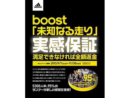 boost campaign top