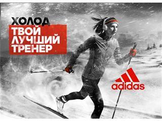 adidas меняет представление о зиме и открывает уникальную лыжную базу в Парке Мещерский