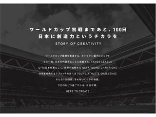 2018 FIFAワールドカップ ロシアTMサッカー日本代表初戦まであと、100日。『キャプテン翼』とのコラボレーションを発表