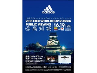 『2018 FIFA ワールドカップロシア™ パブリックビューイングin 高知城』を実施