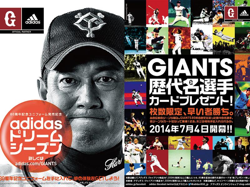 giants TOP