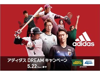 「アディダスDREAM キャンペーン」4月21日(木)より応募スタート!