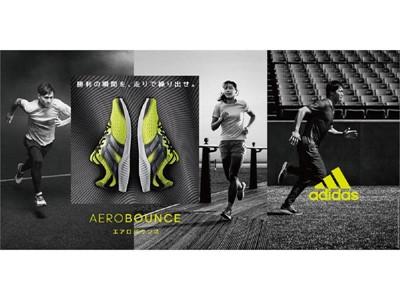 「adidas 全国部活ランニング模試」キャンペーン開催