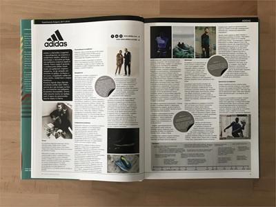 adidas Superbrands 2017-2018 Book Bulgaria