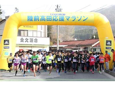 【復活の道しるべ2018 陸前高田 応援マラソン】