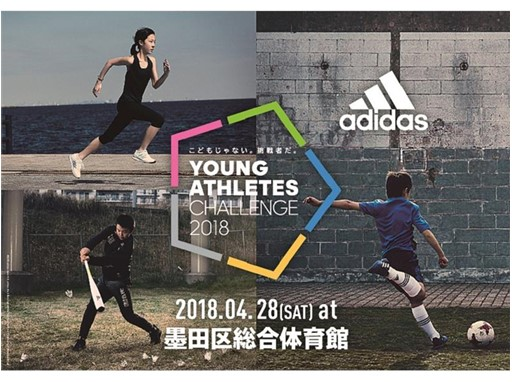 """YOUNG ATHLETES CHALLENGE 2018"" TOP"