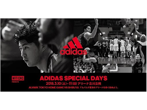 """NATIONS presents ADIDAS SPECIAL DAYS ALVARK TOKYO HOME GAME"" TOP"