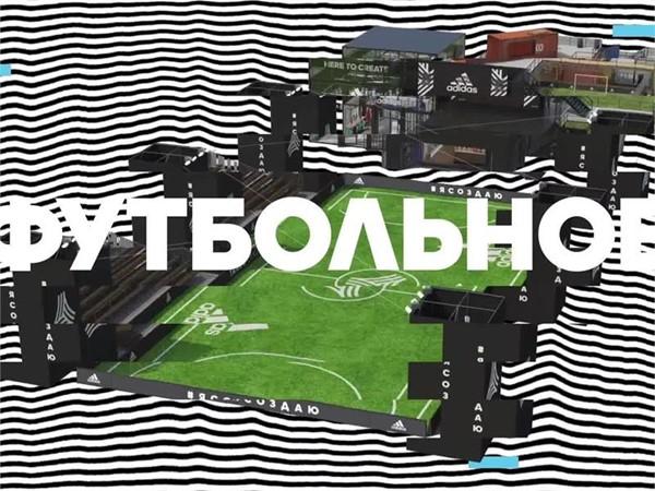 adidas BASEMOSCOW_football