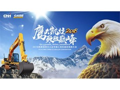 Reaching Soaring Triumph. Climbing Beyond Pinnacles 2018 Case Construction Equipment Dealers Conference Concludes