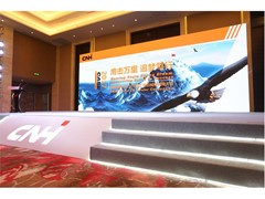 2017 CASE Construction Dealer Conference in Xi'an
