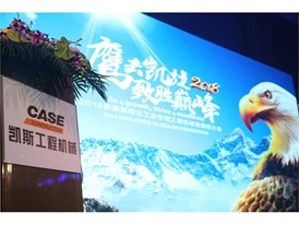 The CASE Construction Equipment Dealers conference was held in Sanya, China