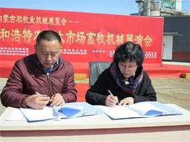 鑫阳农机公司董事长与客户代表签订购机合同