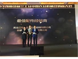 运筹帷幄,势在必行—2018年度凯斯纽荷兰工业中国农业机械经销商大会在珠海举行