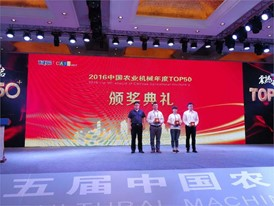 Award ceremony at China's Agricultural Machinery TOP50+ Awards