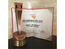 """China Top 50 Construction Machinery Products of the Year"""