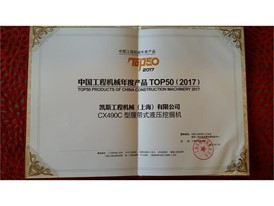China Top 50 Annual Products of Construction Machinery Certificate