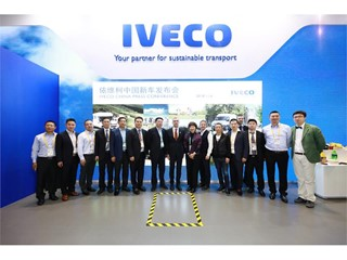 依维柯中国亮相首届中国国际进口博览会 发布在华长期发展规划