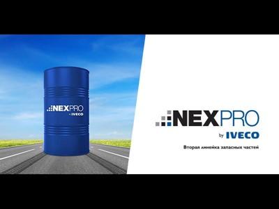 IVECO выводит на российский рынок первый продукт во второй линейке запасных частей - смазочные материалы NEXPRO