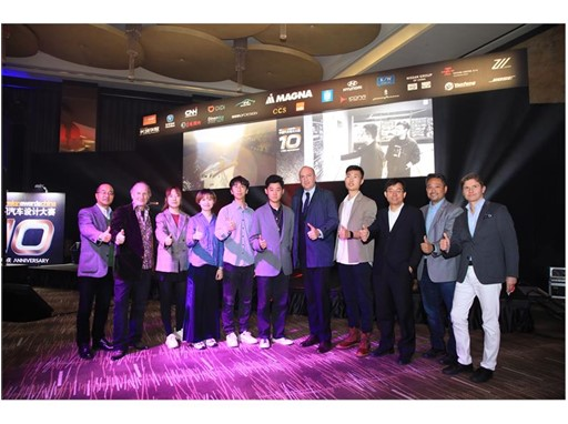 Group photo of CNH Industrial representatives with finalists of the 2019 Car Design News Awards China