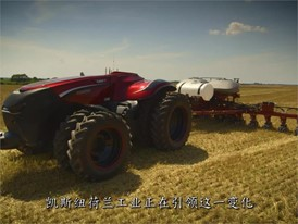 Simplified Chinese - CNH Industrial Autonomous Concept Tractor Short Video
