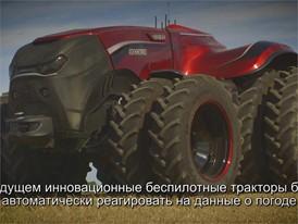 CNH Industrial представляет концепт автономного трактора - Video