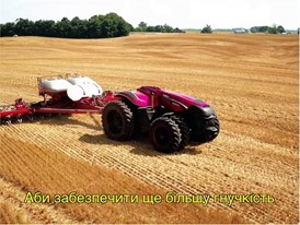 Ukrainian - Case IH Autonomous Concept Vehicle Video