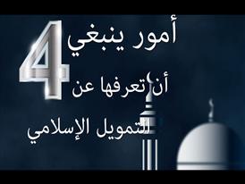 4 أمور ينبغي أن تعرفها عن التمويل الإسلامي