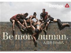 リーボック2016年のブランドキャンペーン「Be More Human 人間をきわめろ」いよいよ始動
