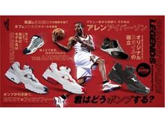 発売25周年を記念し、90年代を代表する伝説的バスケットボール選手アレン・アイバーソンのシグネチャーモデルとインスタポンプフューリーが融合「INSTAPUMP FURY ICONS PACK」 第二弾、11月29日(金)発売