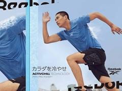 夏のトレーニングは着るだけでひんやり快適!冷感効果と吸汗速乾に優れたリーボック独自のトレーニングウェア「Reebok ACTIVCHILL」シリーズ 2020年8月7日(金)発売