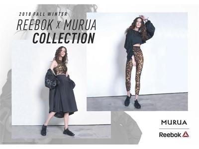 フェミニン&モードな世界観の「MURUA」と初コラボレーション 「REEBOK×MURUA」 2018年8月17 日(金)より発売開始