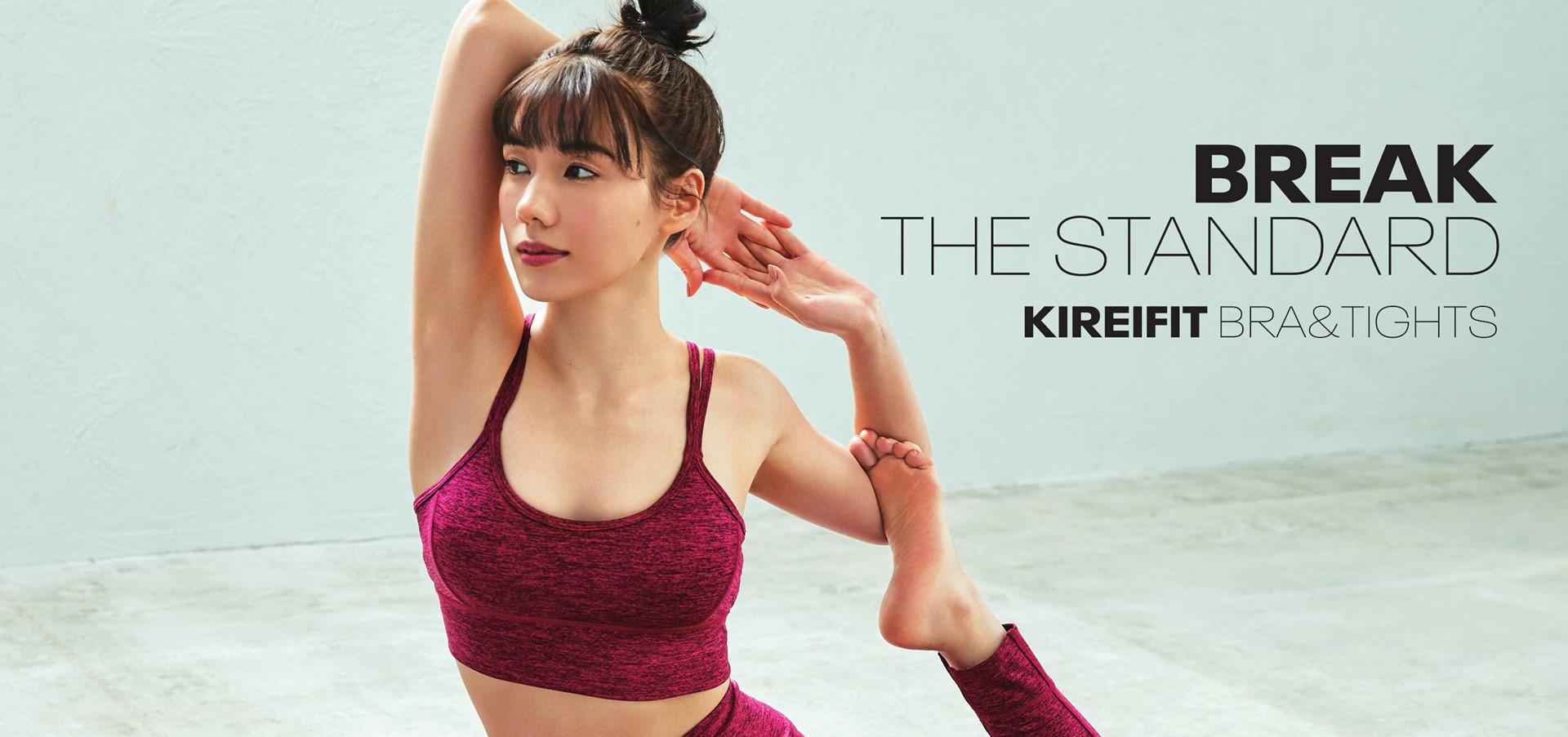 仲里依紗さんがしなやかなヨガポーズを披露 「KIREIFIT BRA & TIGHTS」 2020 年8 月6 日(木)