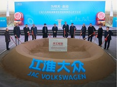 JAC Volkswagen holds groundbreaking ceremony of the new R&D centre in China to boost the electric vehicle
