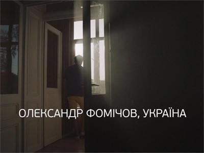 UEFA Equal Game - Ukraine - Oleksandr - UKR