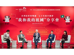 "Wynn Hosts ""Me and My Motherland"" National Education Seminar to celebrate twin milestone anniversaries"