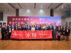 Wynn Organizes Team Visit to Historical Documentary Exhibition to  Mark Twin Milestone Anniversaries