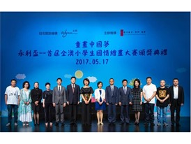 "The first ""Wynn Cup – Macau Primary School Student National Education Drawing  Competition"" award ceremony was held toda"