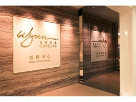 """Wynn Careers Recruitment Center"" allows each applicant a personal experience"