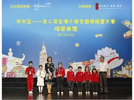 "Second ""Wynn Cup – Macau Primary School Student National Education Drawing Competition"" Award Ceremony Celebrates Winners"