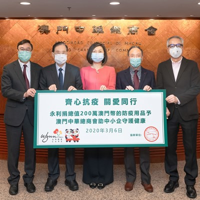 Wynn donates anti-epidemic supplies worth MOP 2 million to local SMEs, joining hands with the Macao Chamber of Commerce