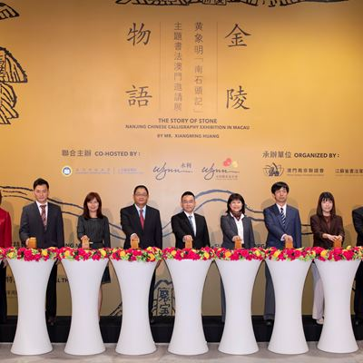 'The Story of Stone' –– Nanjing Chinese Calligraphy Exhibition in Macau by Mr. Xiangming Huang