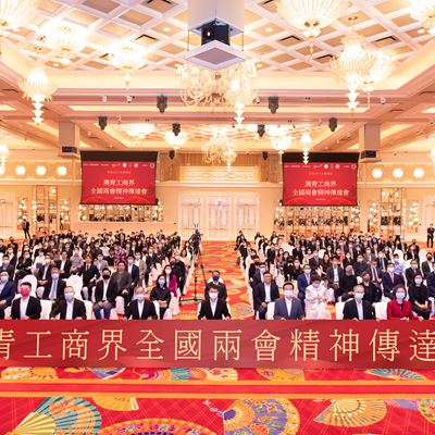 Wynn hosts sharing session on the spirit of NPC and CPPCC for Macau youth from the industrial and commercial sectors